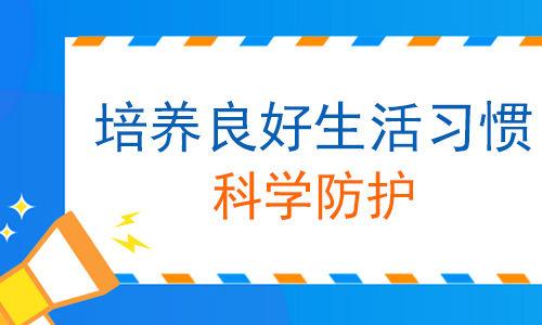 云南专看白斑病医院介绍如何避免孩子患上白癜风?