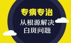 云南白癜风治疗医院:手脚上患白癜风怎么医治呢?