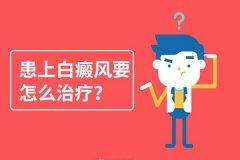 昆明治疗白斑病李作梅:白癜风怎么样才能恢复的比较快呢?