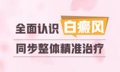 临沧白癜风找护国路:白癜风发病早期能治好吗?