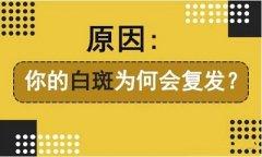 云南白斑病医院:怎么防止白癜风复发呢?