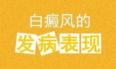 云南医治白斑医院:白癜风的症状究竟是什么样的