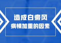 云南白斑医院:白癜风加重的原因有哪些