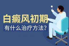 昆明白癜风十佳医院:如何治疗早期白癜风呢?