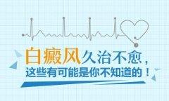 云南昆明治疗白癜风的医院:为什么白癜风疾病会久治不愈呢?