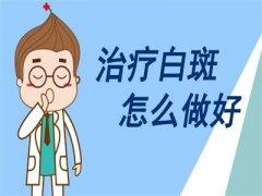 昆明祛斑医院:白癜风的治疗该怎么做呢?