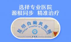 昆明白癜风医院介绍头部出现白癜风该怎么办呢